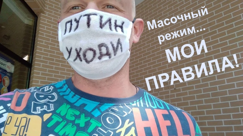 Масочный режим! Мои правила ИГРЫ... Путин уходи