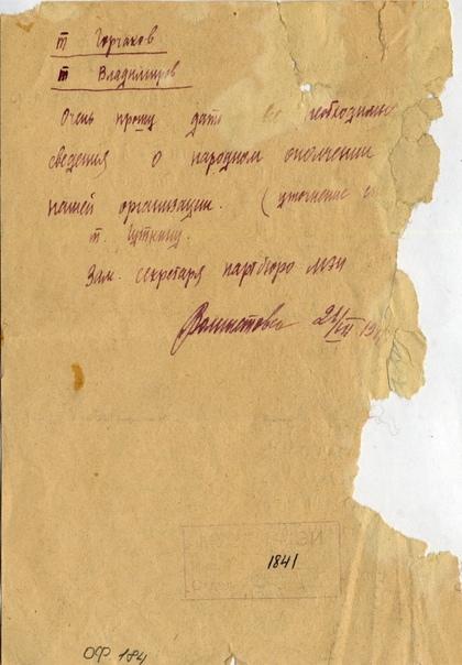 Разведчик — диверсант Волнистова Л.Н., изображение №4