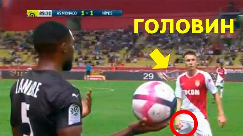 Что показал Головин во время матча Монако? » Freewka.com - Смотреть онлайн в хорощем качестве