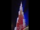Световое шоу Бурдж Халифа (ч.1)