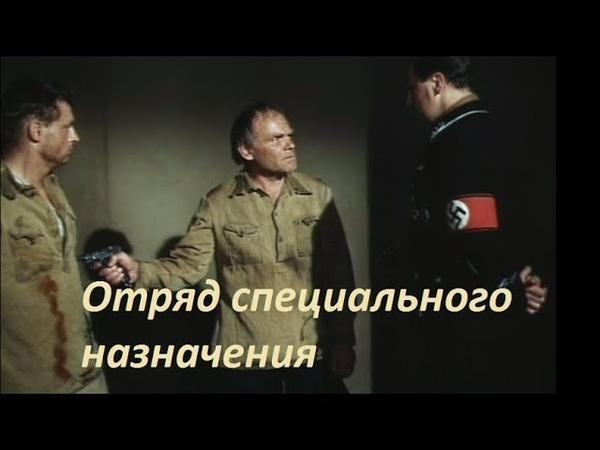 Отряд специального назначения 1 5 серии фильм о Великой Отечественной войне