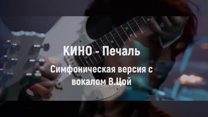 ✩ Печаль 2021 Симфоническая версия с вокалом Виктора Цоя рок группа Кино