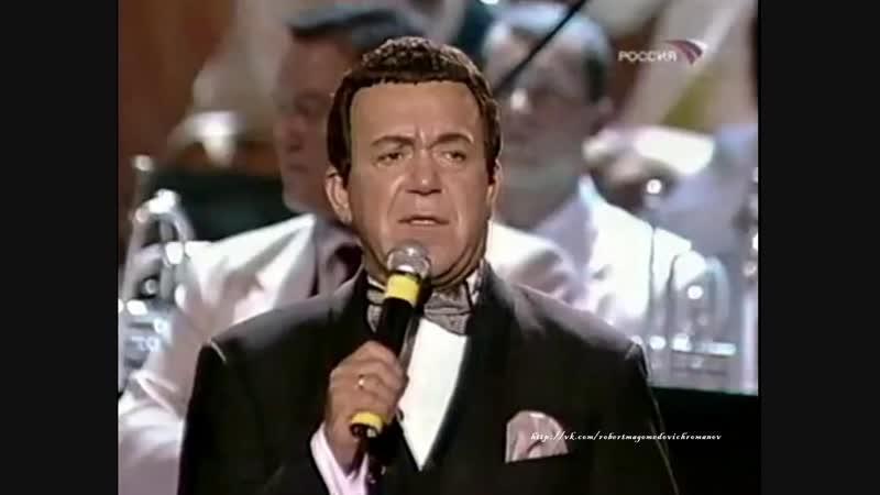 Иосиф Кобзон - Мгновения (М.Таривердиев - Р.Рождественский) (Юбилейный концерт к 65-летию 11.09.2002)