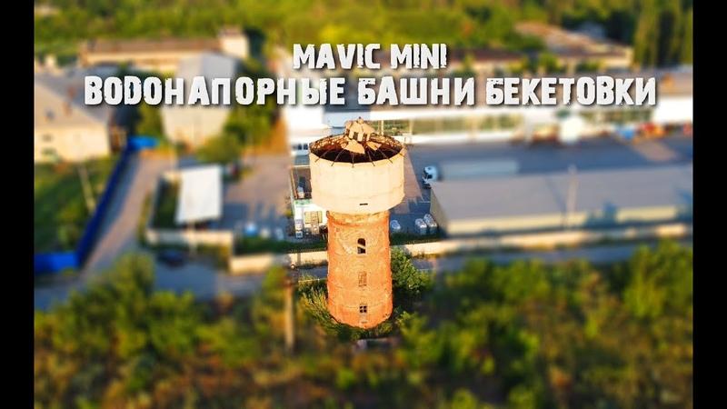Mavic Mini Водонапорные башни Бекетовки