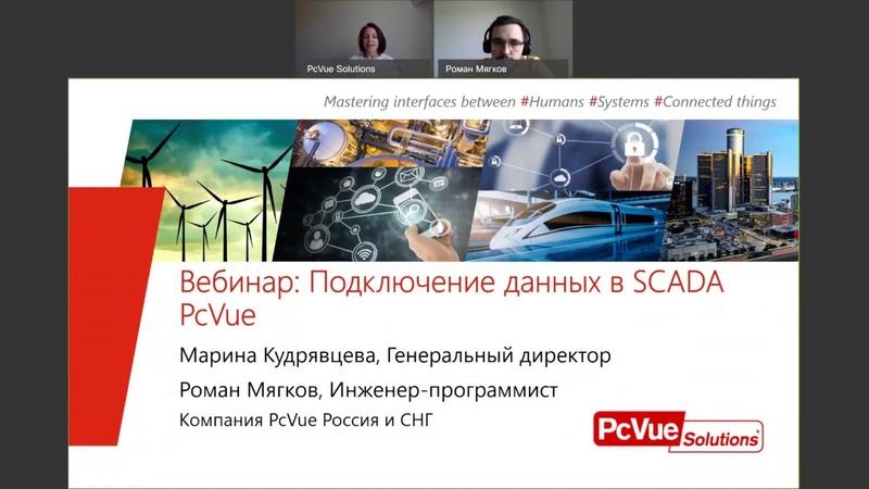 Подключение данных в SCADA PcVue