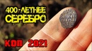 ДОСТАЁМ СЕРЕБРО ИЗ ЗЕМЛИ! Поиск монет С XP DEUS и NOKTA MAKRO SIMPLEX