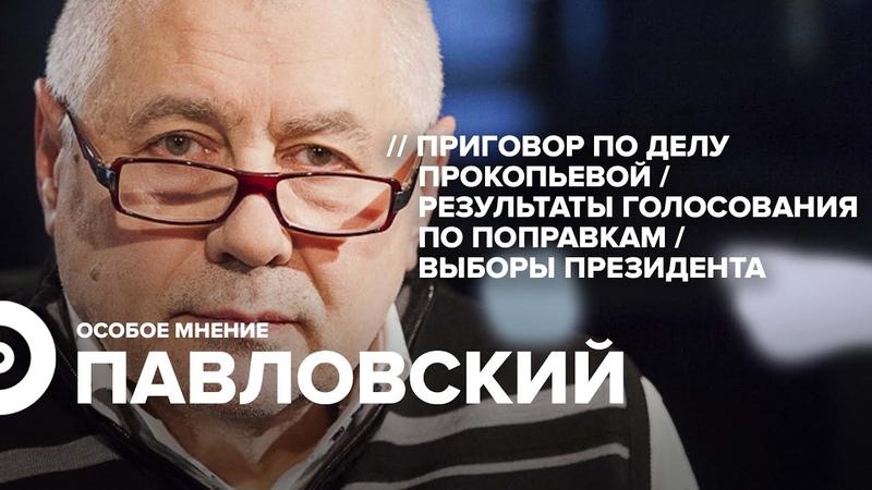 Глеб Павловский Особое мнение 06 07 20