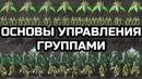 Как биндить местность и основы управление группами | StarCraft 2 LotV