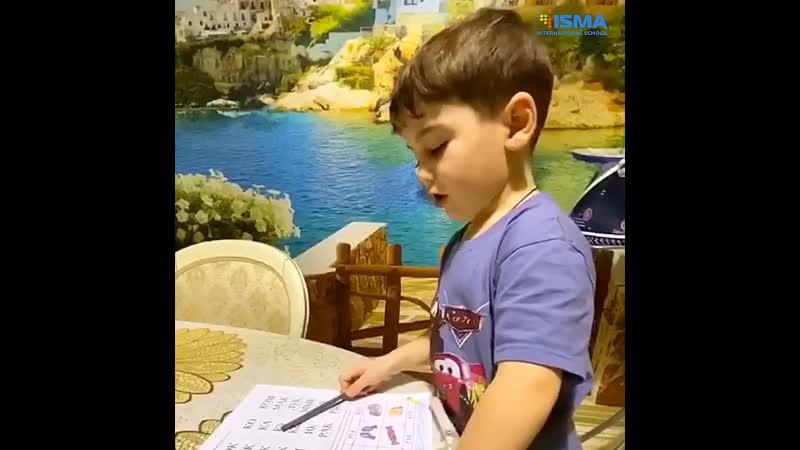 Дэнни, 5 лет - 12 занятие курса АЗБУКА - Международная школа ISMA - г.Солнечногорск - Подготовка дошкольников