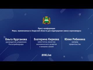 Пресс-конференция о мерах, принимаемых по недопущению завоза коронавируса