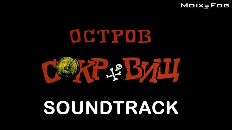 Остров Сокровищ 1988 Soundtrack
