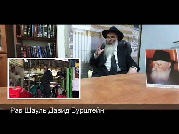 Экстренное обращение Рава Шауля Давида Бурштейна ко всему человечеству