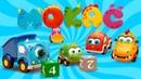 Мультик про машинки МОКАС - Сборник 4 - Развивающие мультфильмы для малышей