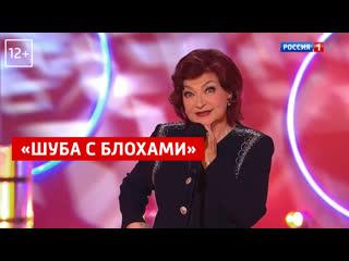 Выбор шубы  Смеяться разрешается  Россия 1