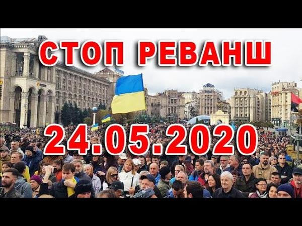 Акция СТОП РЕВАНШ! 24 05 2020