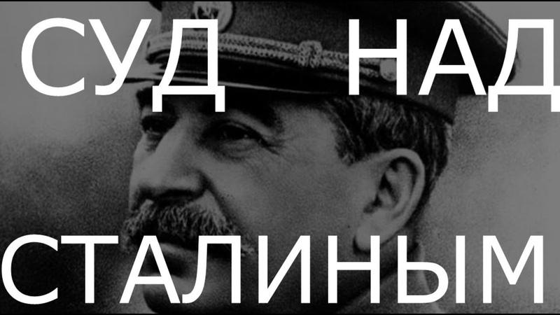 Сталин. Суд. Ветер истории...