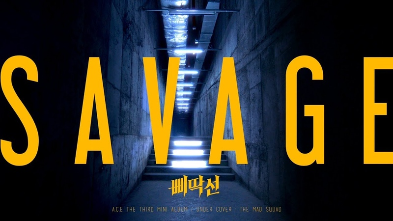 A.C.E 에이스 삐딱선 SAVAGE M V