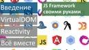 Свой JavaScript Framework за 2 часа 1 - теоретические основы - что такое DOM, VDOM, Reactivity