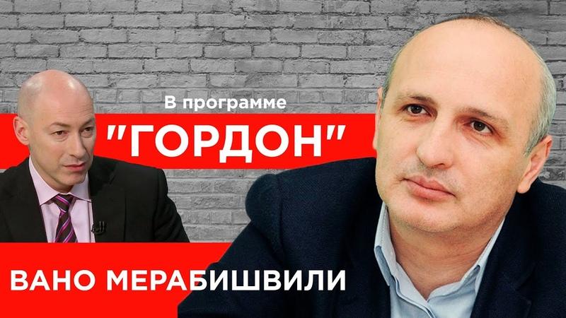 Отсидевший 7 лет в одиночке экс премьер Грузии Мерабишвили Воры в законе пытки Саакашвили ГОРДОН