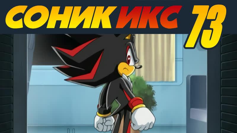Sonic X Соник Икс · 73 · Шедоу-убийца!
