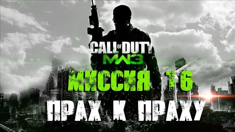 Call of Duty Modern Warfare 3 Прохождение Часть 16 Прах к праху Без комментариев