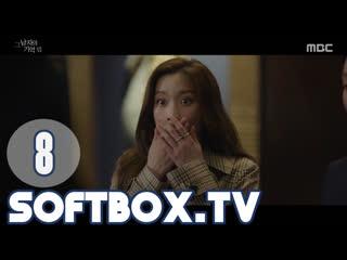 Озвучка SOFTBOX Отыщи меня в своеи памяти 08 серия