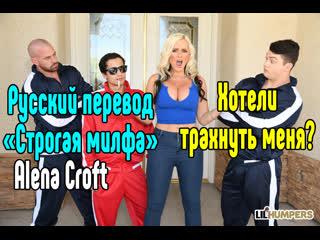 Alena Croft милфа большие сиськи big tits [Трах, all sex, porn, big tits, Milf, инцест, порно blowjob brazzers секс анальное]
