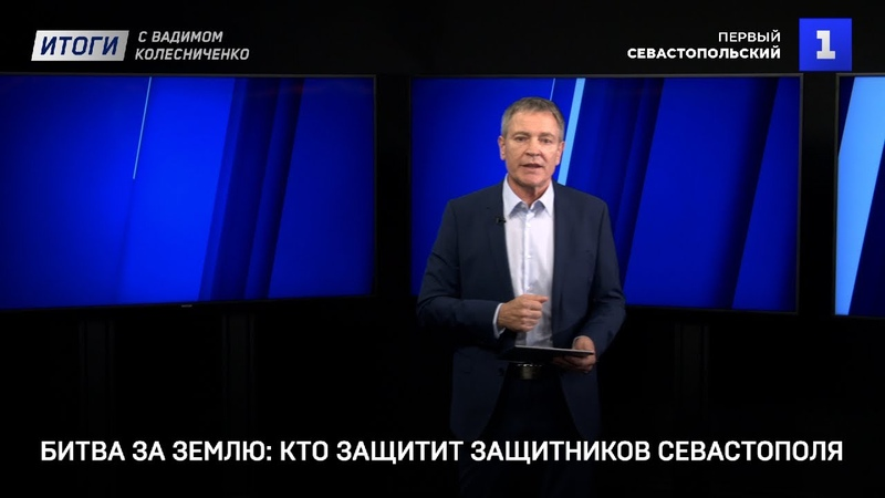 Итоги с Вадимом Колесниченко Битва за землю или кто защитит защитников Севастополя