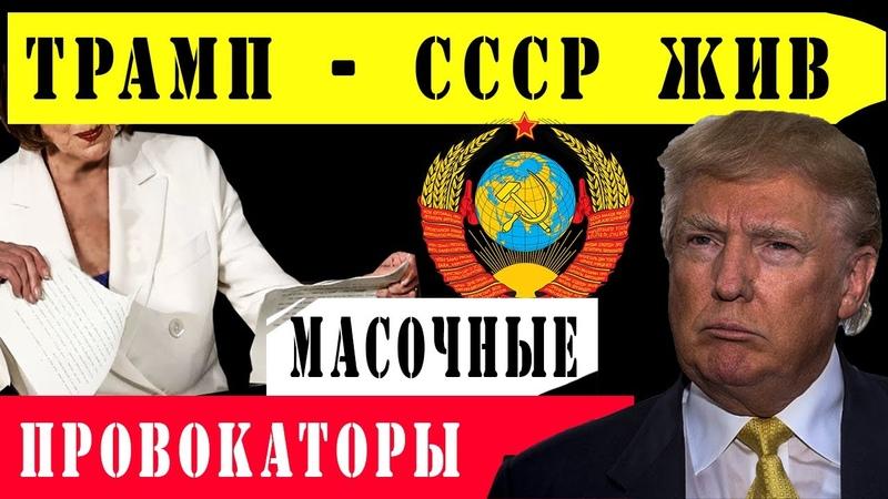 Трамп СССР жив СССР существует и никуда не девался Трамп против масок