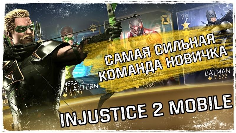 Инджастис 2 Мобайл Самая сильная команда новичка ВЫПАЛ ТОПОВЫЙ ПЕРСОНАЖ Injustice 2 Mobile