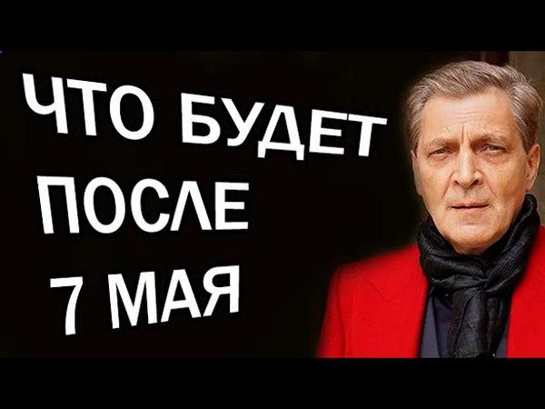 Александр Невзоров - ЧTO БУДET ПOCЛE 7 MAЯ...
