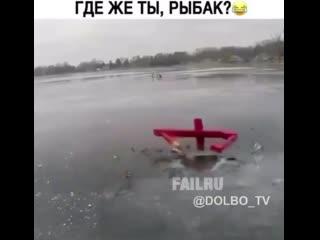 Где же ты рыбак