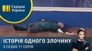 Пекельний ринг   Історія одного злочину   5 сезон