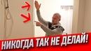 Как испортить ремонт своими руками без СМС. Мастер-класс Алексея Земскова