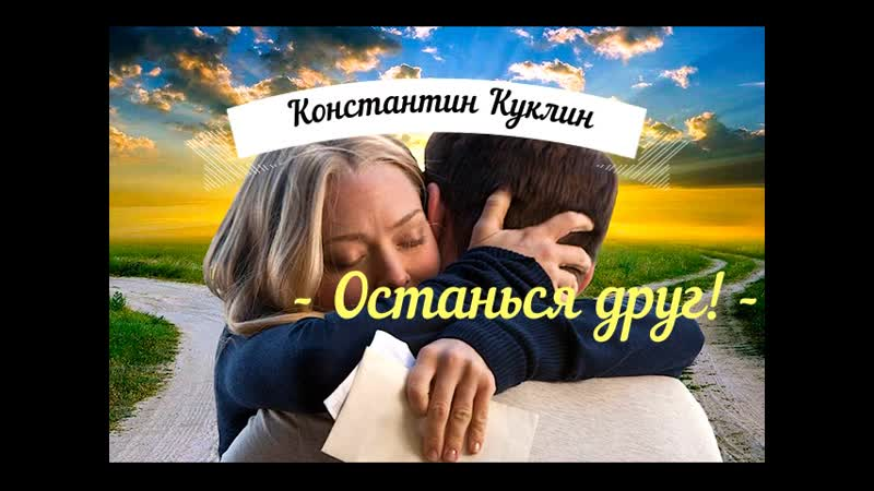 Константин Куклин - Останься друг! Сборник268