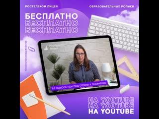 Смотрите бесплатно видеоуроки сервиса Ростелеком Лицей