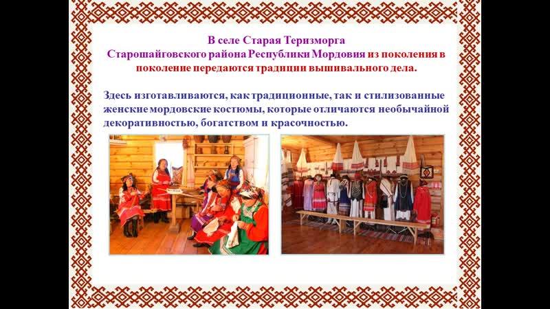Мастерство умелых рук народные промыслы Мордовии онлайн путешествие