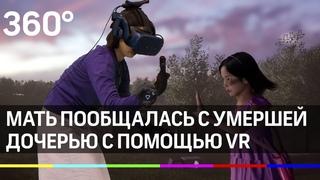 Мать пообщалась с умершей дочерью с помощью VR-очков