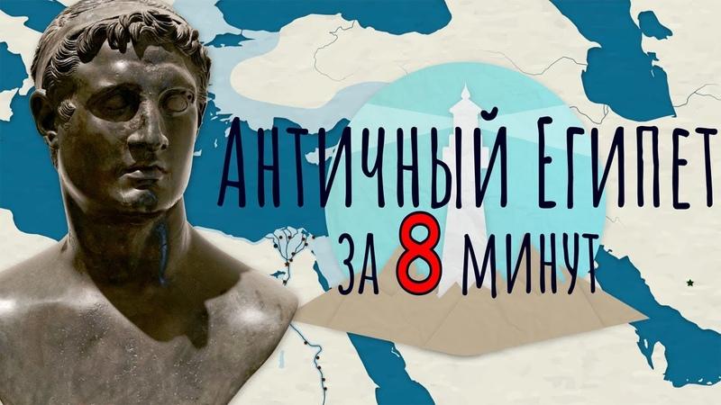 332 г. до н.э. - Птолемеи