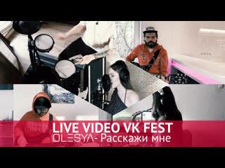 VK FEST наш ответ OLESYA - Расскажи мне LIVE VIDEO