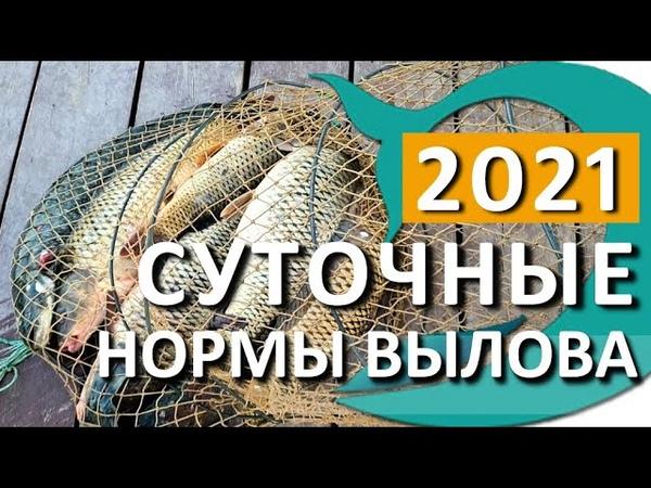 Введение суточных норм вылова НОВЫЕ Правила рыбалки 2021 Рыбалка с Деки Орка