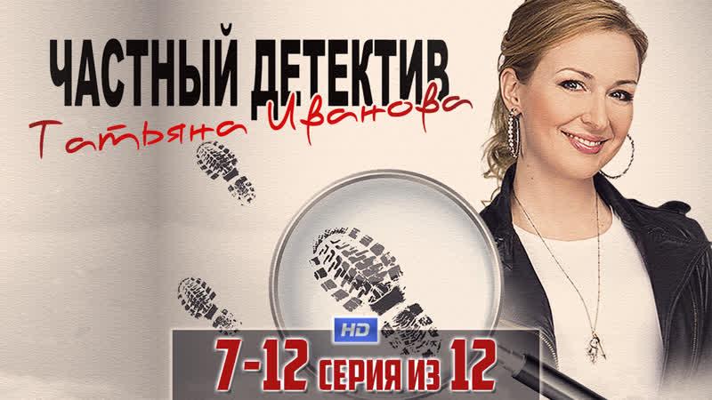 Чacтный дeтeктuв Тaтьянa Ивaнoвa 2014 детектив криминал 7 12 серия из 12 HD