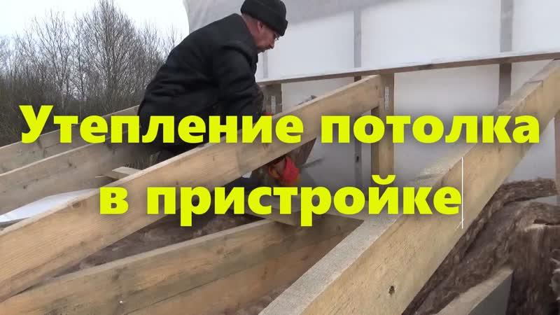 Строим каркасный дом своими руками Утепление потолка в пристройке