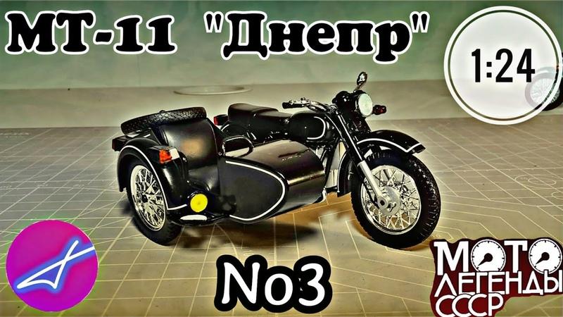 МТ 11 Днепр 1 24 МОТО легенды СССР №3 DeAGOSTINI Dnepr