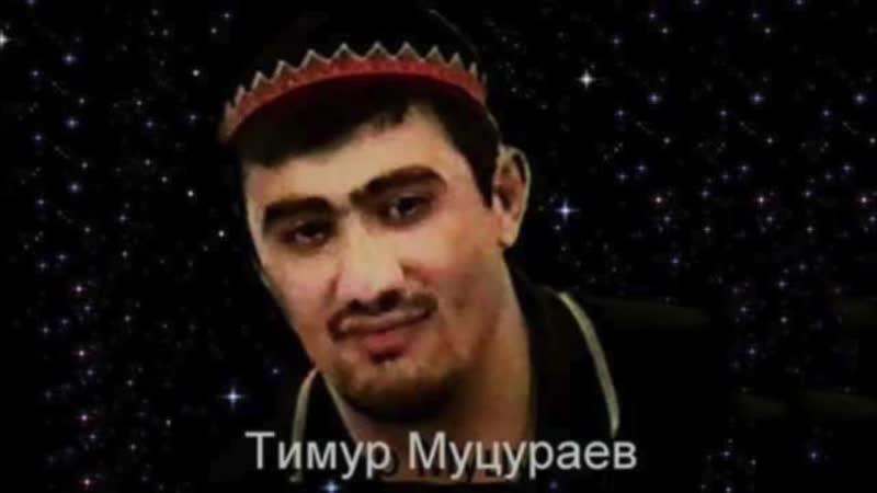 Тимур Муцураев Царь Соломон