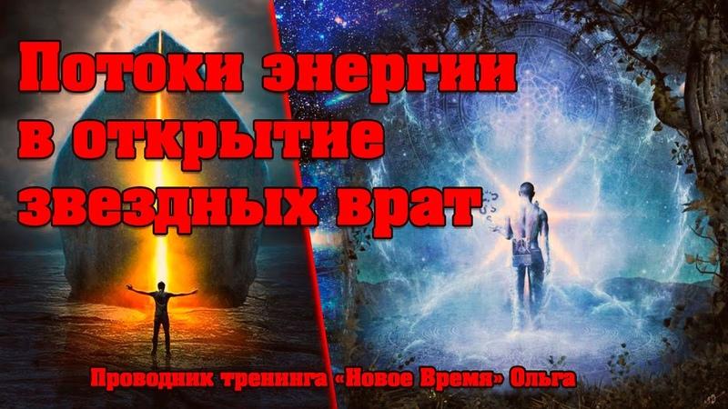 Потоки энергии в открытие звездных врат Абсолютный Ченнелинг