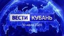Вести.Кубань от 10.07.2020, выпуск 21:05