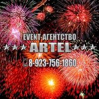 Логотип «EVENT АГЕНТСТВО ARTEL»