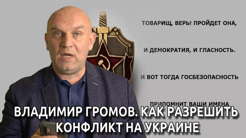 Владимир ГРОМОВ Как разрешить конфликт на Украине
