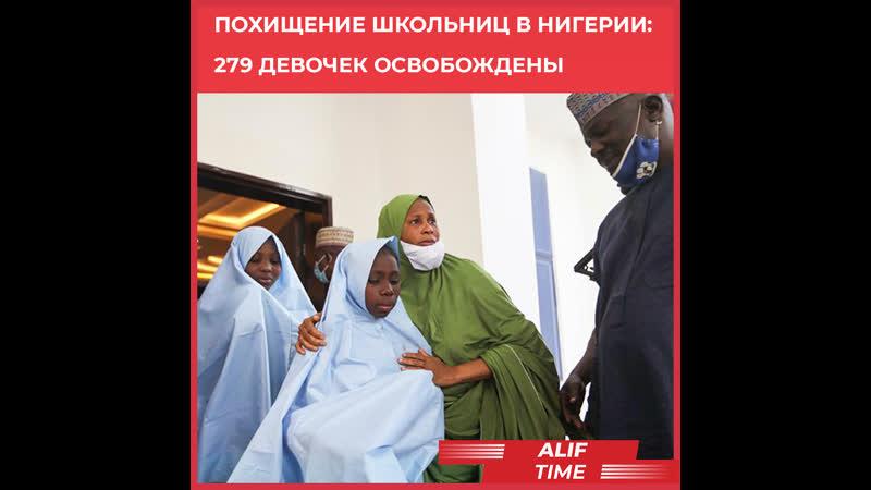 Похищение школьниц в Нигерии